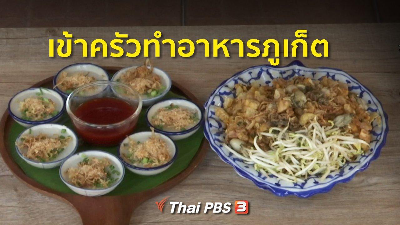 ทุกทิศทั่วไทย - ชุมชนทั่วไทย : เข้าครัวทำอาหารภูเก็ต