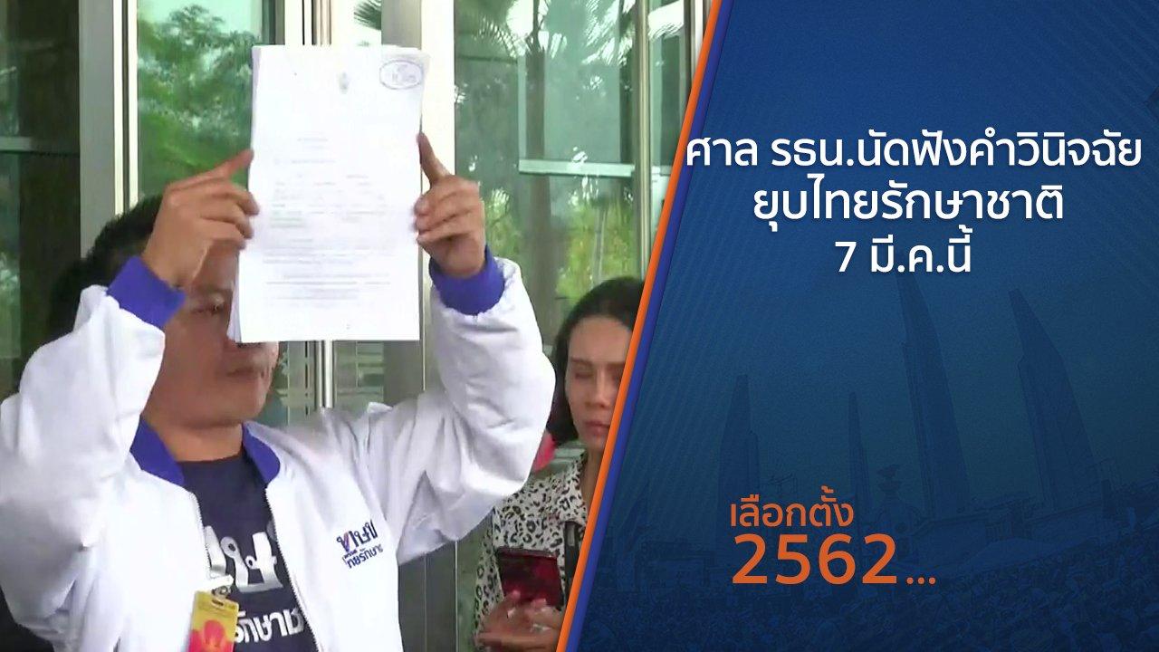 เลือกตั้ง 2562 - ศาล รธน.นัดฟังคำวินิจฉัยยุบไทยรักษาชาติ 7 มี.ค.นี้