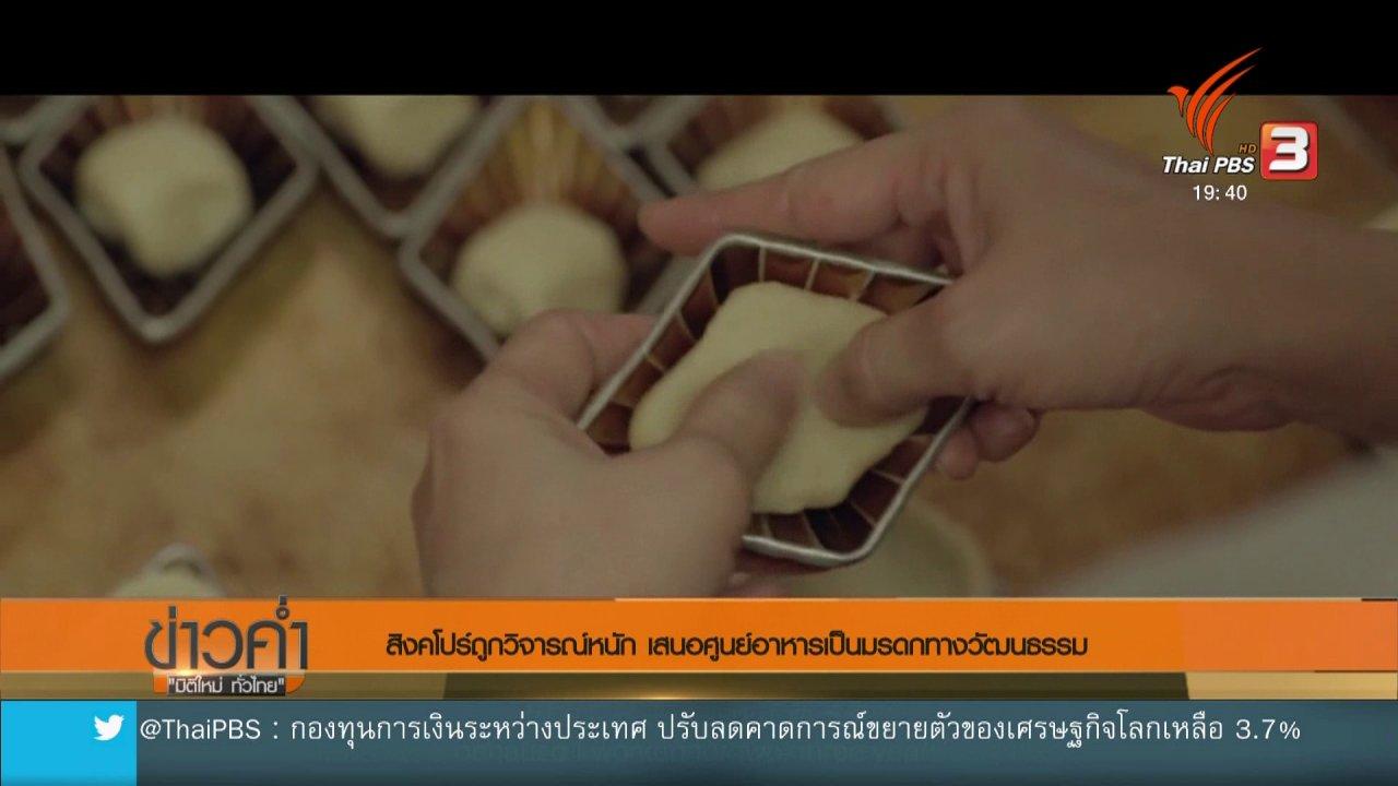 ข่าวค่ำ มิติใหม่ทั่วไทย - วิเคราะห์สถานการณ์ต่างประเทศ : สิงคโปร์ถูกวิจารณ์หนัก เสนอศูนย์อาหารเป็นมรดกทางวัฒนธรรม