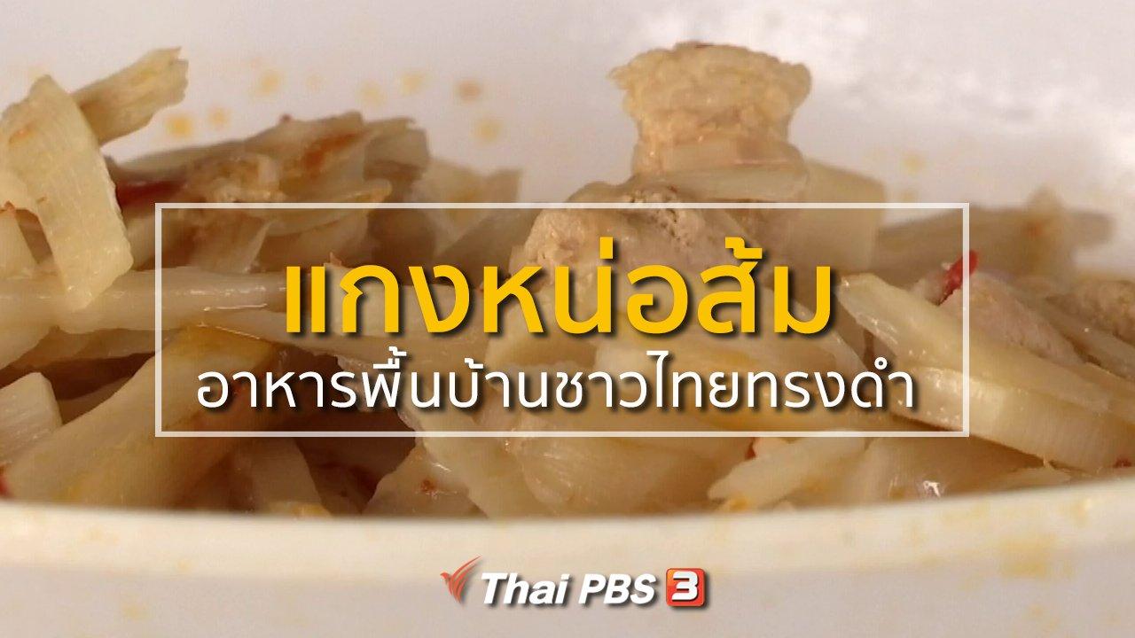 ทุกทิศทั่วไทย - วิถีทั่วไทย : แกงหน่อส้ม อาหารพื้นบ้านชาวไทยทรงดำ
