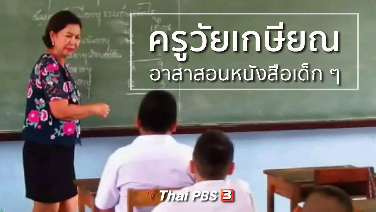 ทุกทิศทั่วไทย - ชุมชนทั่วไทย : ครูวัยเกษียณอาสาสอนหนังสือเด็กๆ