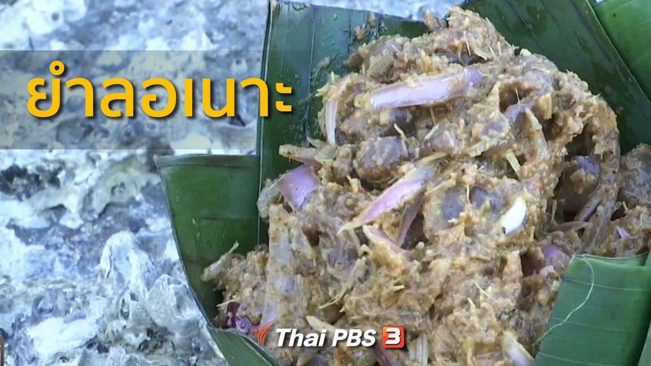 ทุกทิศทั่วไทย - วิถีทั่วไทย : ยำลอเนาะ