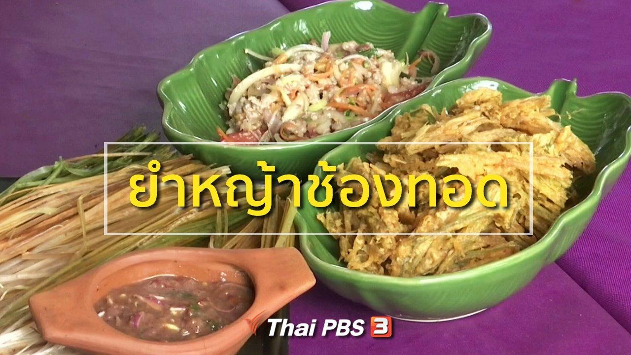 ทุกทิศทั่วไทย - วิถีทั่วไทย : ยำหญ้าช้องทอด