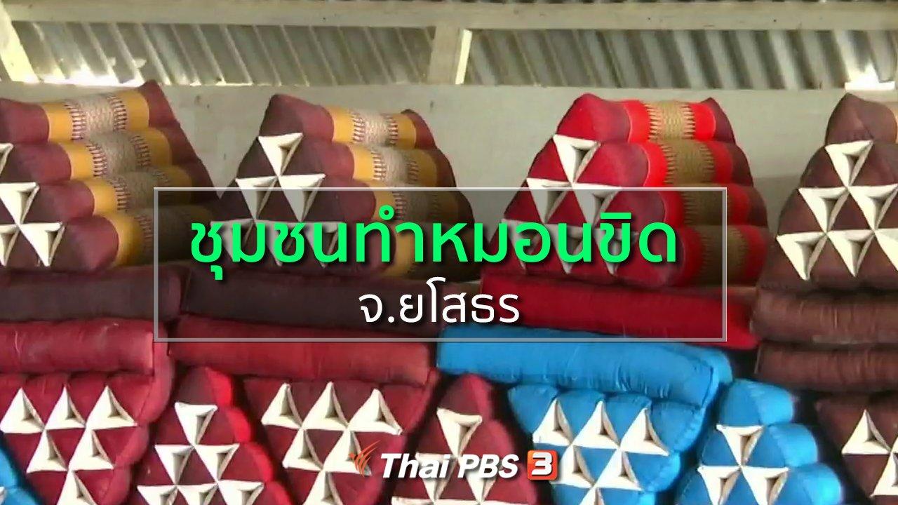 ทุกทิศทั่วไทย - ชุมชนทั่วไทย : ชุมชนทำหมอนขิด จ.ยโสธร