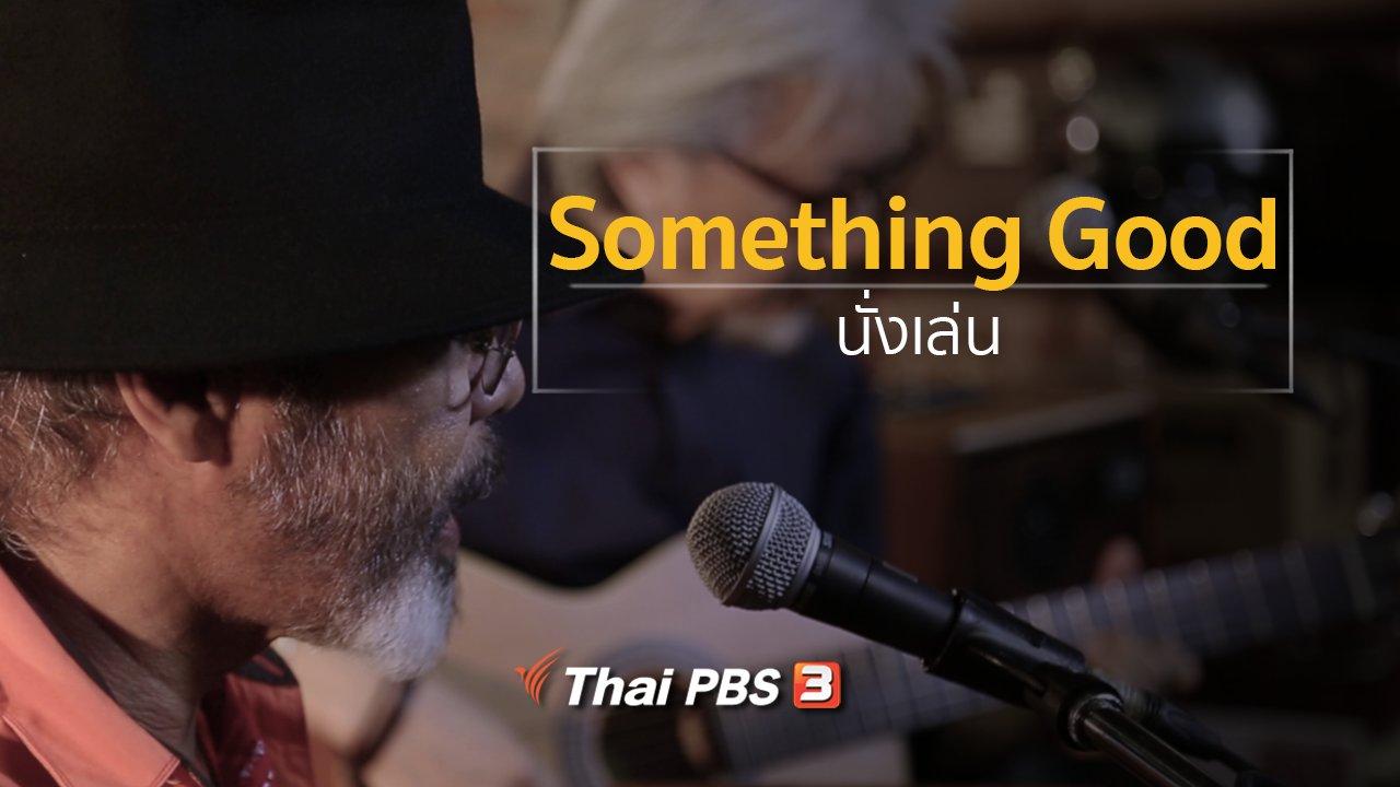 นักผจญเพลง - Something Good - นั่งเล่น