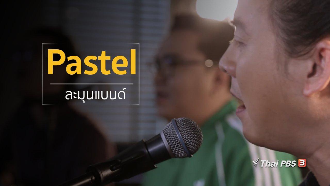 นักผจญเพลง - Pastel – ละมุนแบนด์