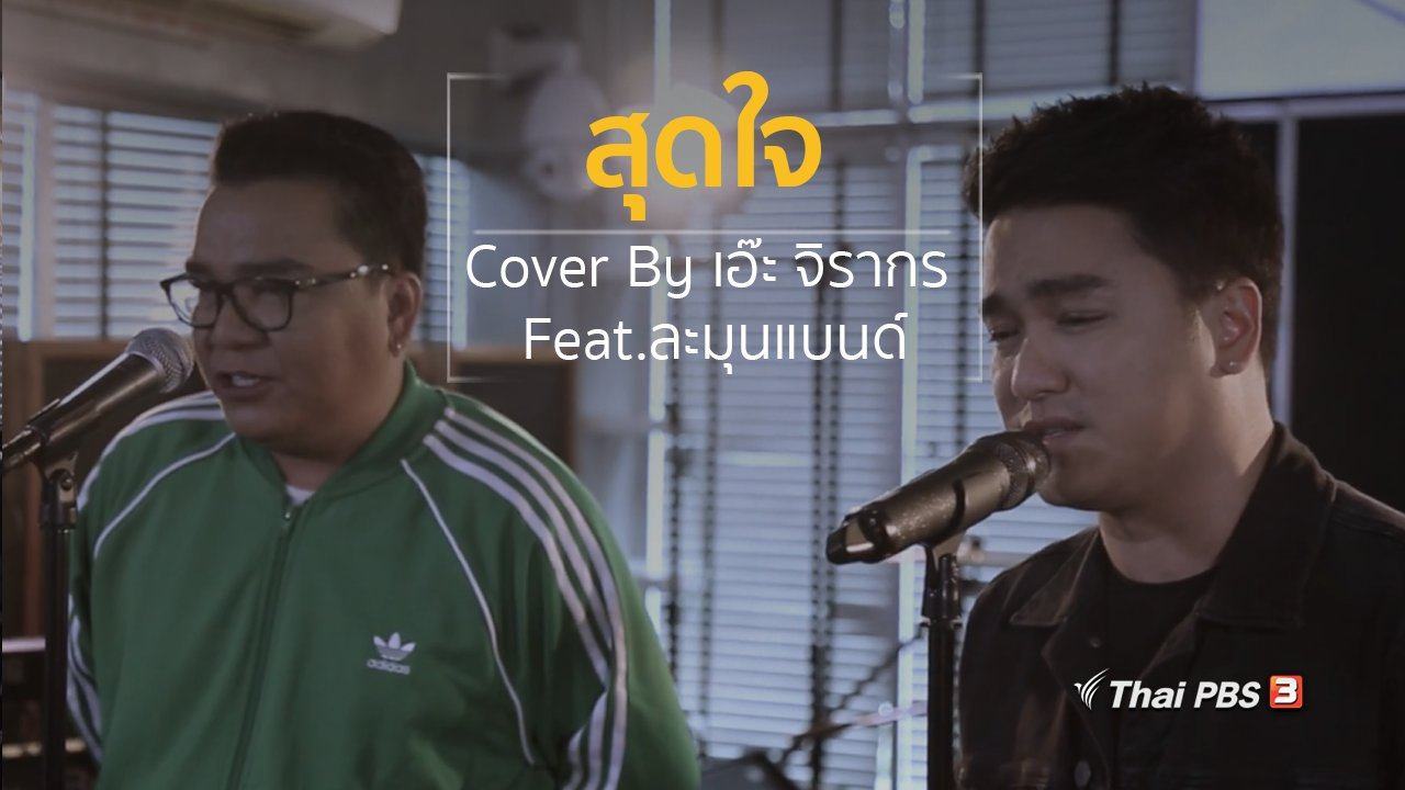 นักผจญเพลง - สุดใจ Cover By เอ๊ะ จิรากร Feat.ละมุนแบนด์