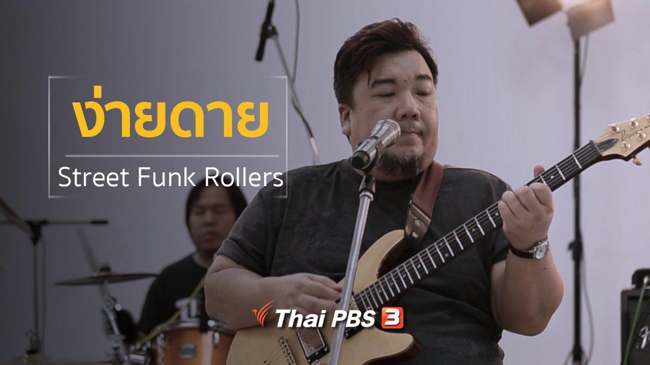 นักผจญเพลง - ง่ายดาย – Street Funk Rollers.