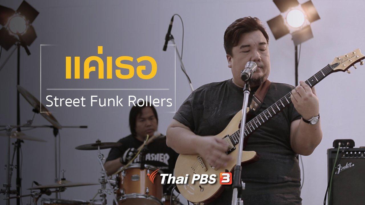 นักผจญเพลง - แค่เธอ – Street Funk Rollers