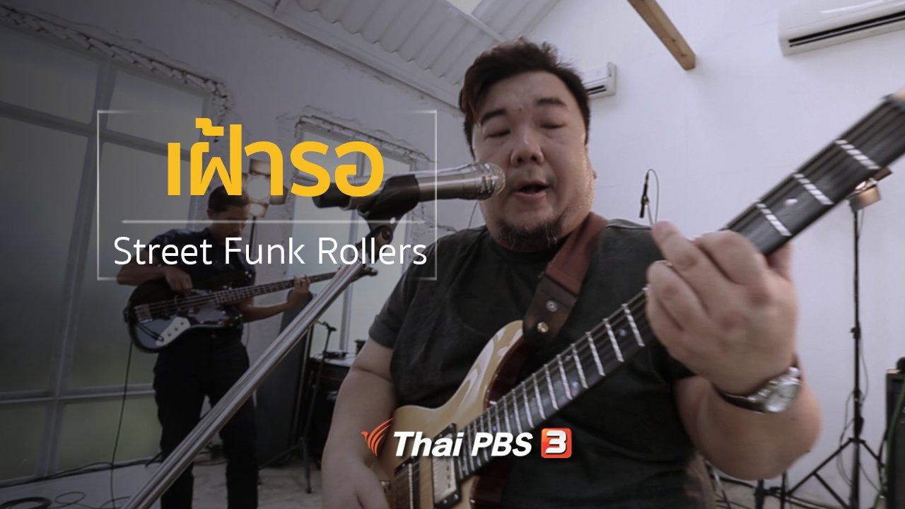 นักผจญเพลง - เฝ้ารอ – Street Funk Rollers