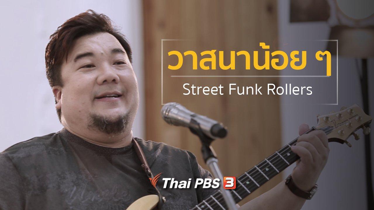 นักผจญเพลง - วาสนาน้อย ๆ – Street Funk Rollers
