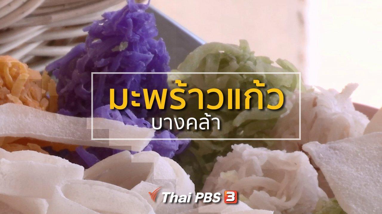 ทุกทิศทั่วไทย - ชุมชนทั่วไทย : แปรรูปมะพร้าวเป็นมะพร้าวแก้ว