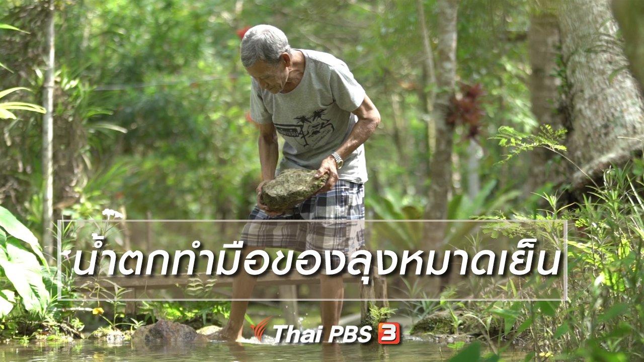 ลุยไม่รู้โรย สูงวัยดี๊ดี - สูงวัยไทยแลนด์ : น้ำตกทำมือของลุงหมาดเย็น