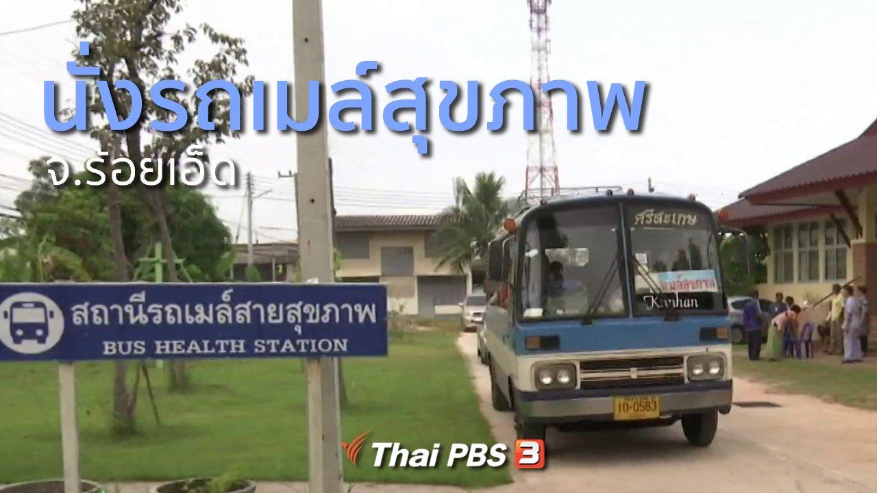 ทุกทิศทั่วไทย - ชุมชนทั่วไทย : นั่งรถเมล์สุขภาพ ศรีษะเกษ