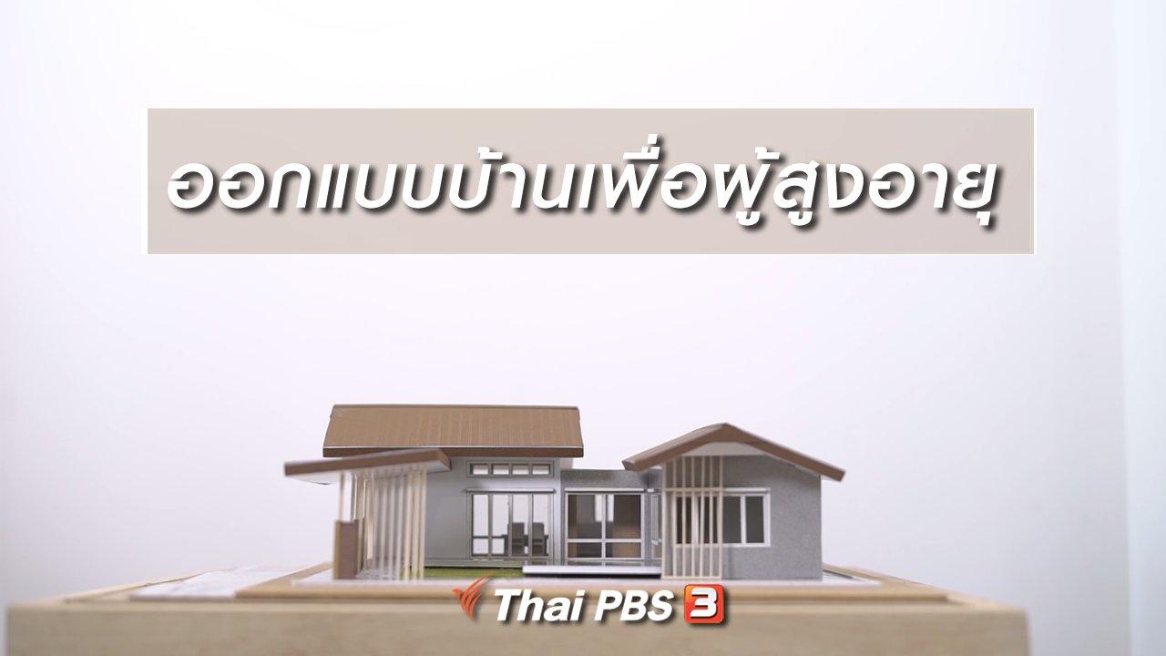 ลุยไม่รู้โรย สูงวัยดี๊ดี - HOW TO รู้ก่อนเกษียณ : ออกแบบบ้านเพื่อผู้สูงอายุ