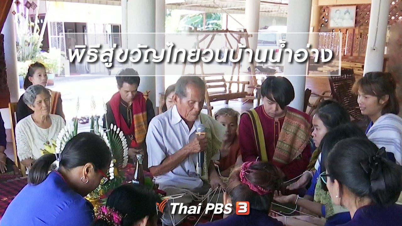 ไทยบันเทิง - เรื่องนี้มีตำนาน : พิธีสู่ขวัญไทยวนบ้านน้ำอ่าง