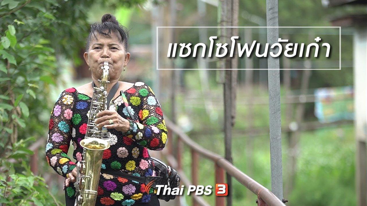 ลุยไม่รู้โรย - สูงวัยไทยแลนด์ : แซกโซโฟนวัยเก๋า