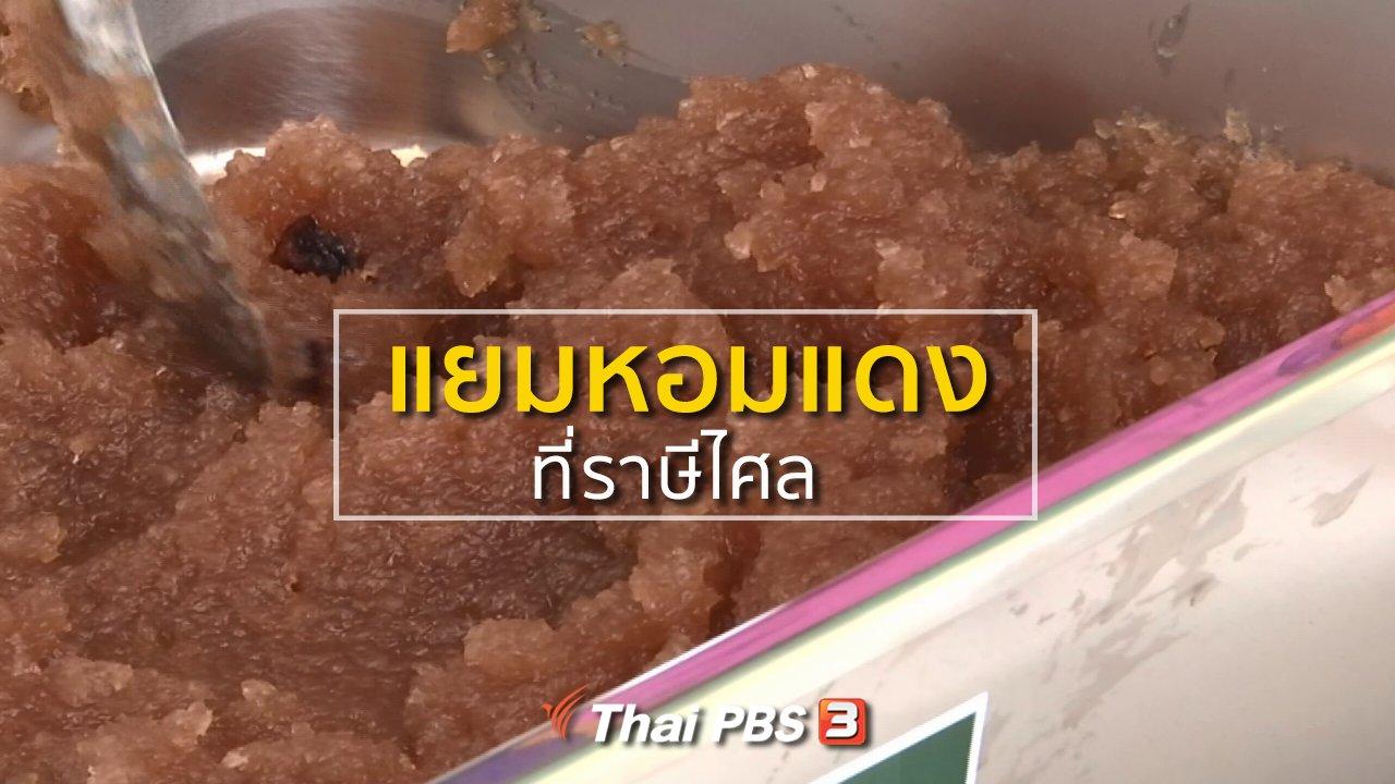ทุกทิศทั่วไทย - ชุมชนทั่วไทย : แยมหอมแดงที่ราษีไศล