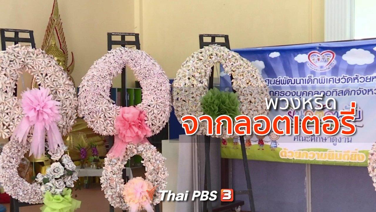 ทุกทิศทั่วไทย - ชุมชนทั่วไทย : ทำพวงหรีดจากลอตเตอรี่