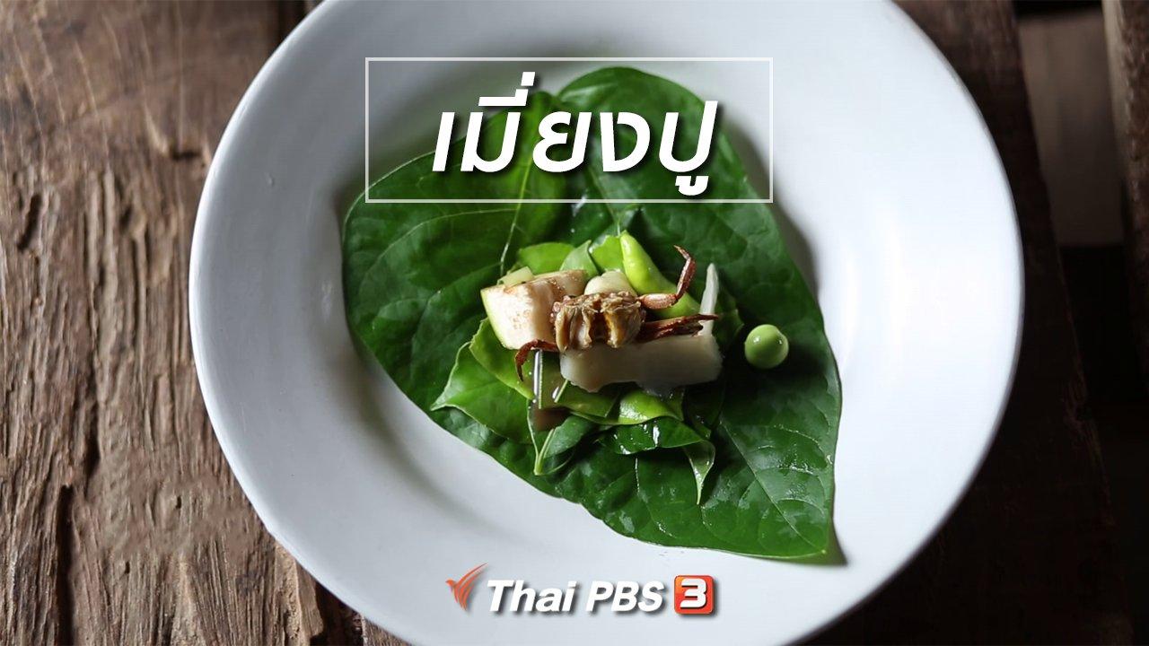 ทั่วถิ่นแดนไทย - เรียนรู้วิถีไทย : เมี่ยงปู