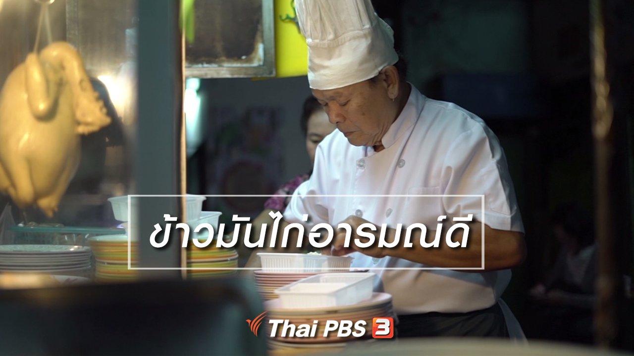 ลุยไม่รู้โรย สูงวัยดี๊ดี - สูงวัยไทยแลนด์ : ข้าวมันไก่อารมณ์ดี