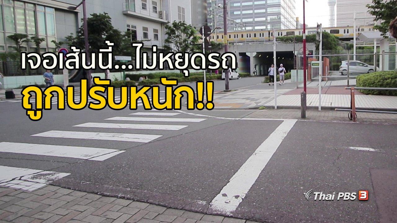 ดูให้รู้ - เจอเส้นนี้...ไม่หยุดรถ ถูกปรับหนัก!!
