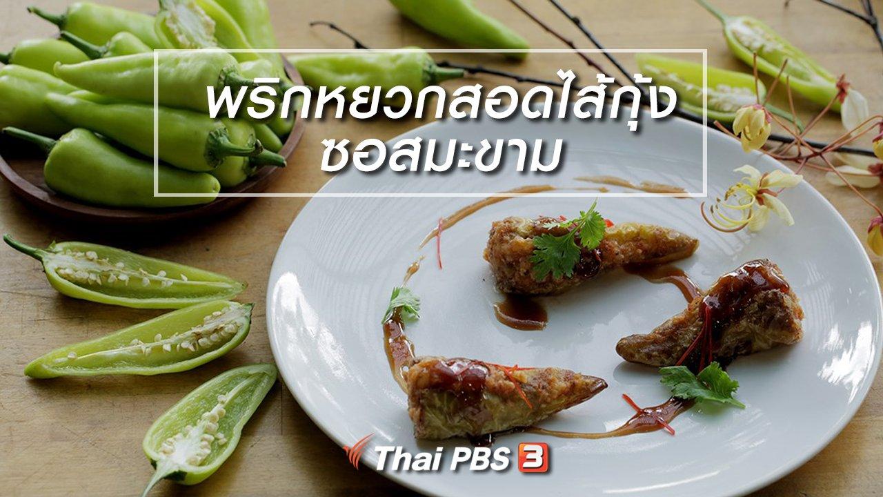 Foodwork - เมนูอาหารฟิวชัน : พริกหยวกสอดไส้กุ้งซอสมะขาม