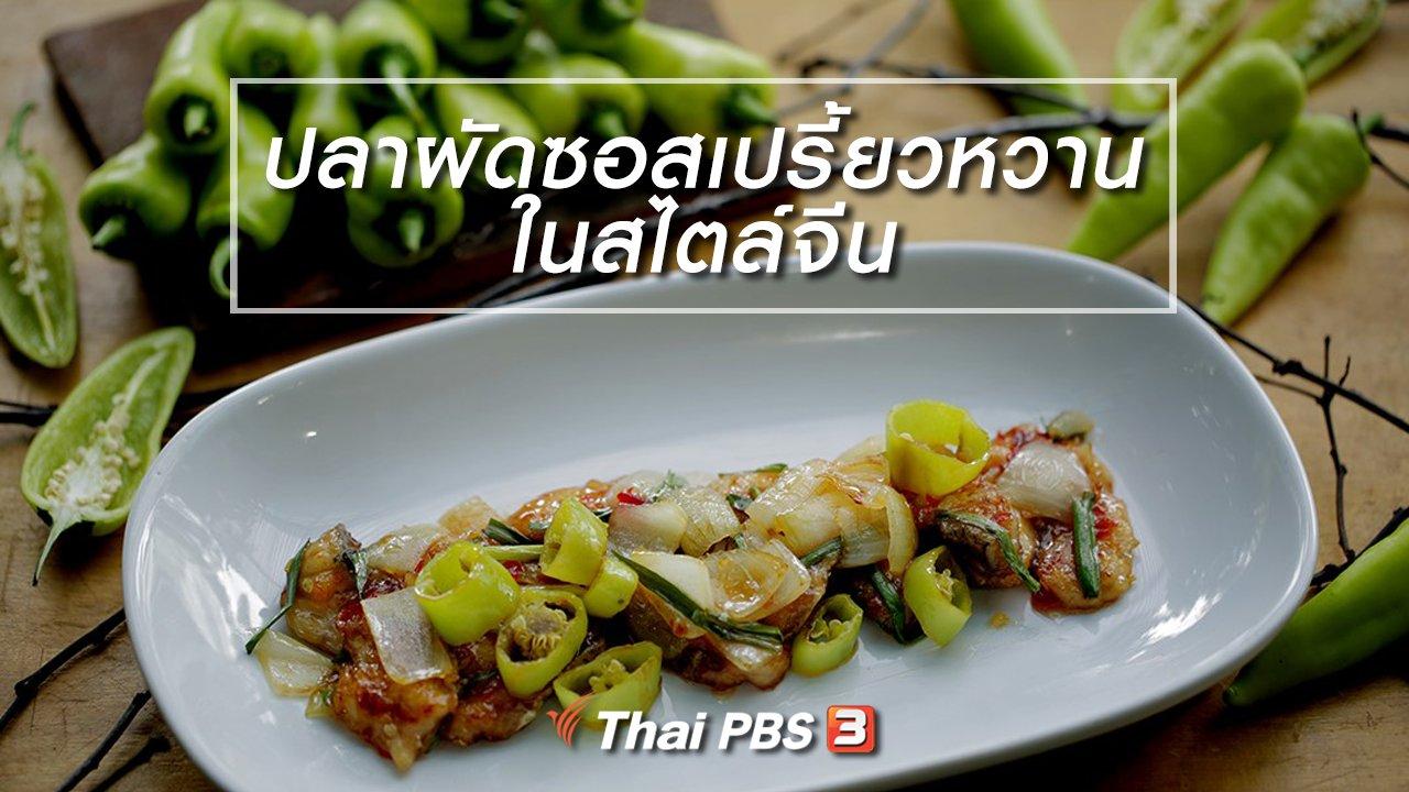 Foodwork - เมนูอาหารฟิวชัน : ปลาผัดซอสเปรี้ยวหวานในสไตล์จีน