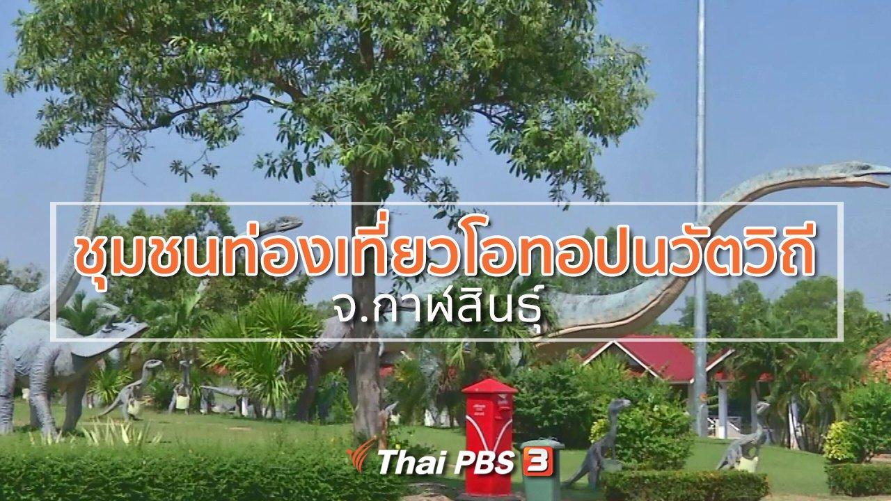 ทุกทิศทั่วไทย - วิถีทั่วไทย : เที่ยวชุมชนท่องเที่ยวโอทอปนวัตวิถี จ.กาฬสินธุ์