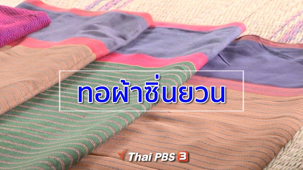 ทุกทิศทั่วไทย - ชุมชนทั่วไทย : ทอผ้าซิ่นยวน อาชีพเสริมบ้านหนองกกโคราช