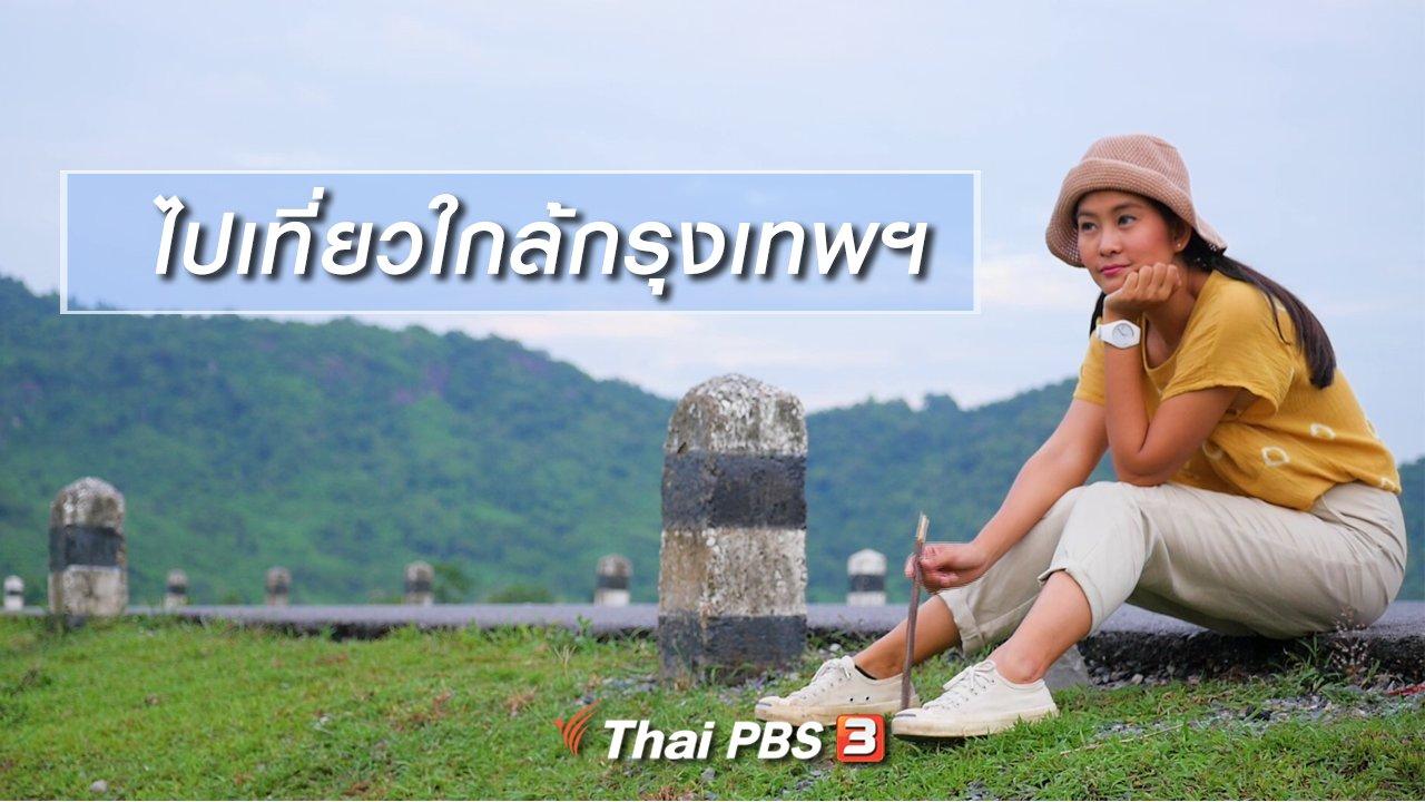 เที่ยวไทยไม่ตกยุค - เที่ยวไทยไม่ตกยุค : ไปเที่ยวใกล้กรุงเทพฯ