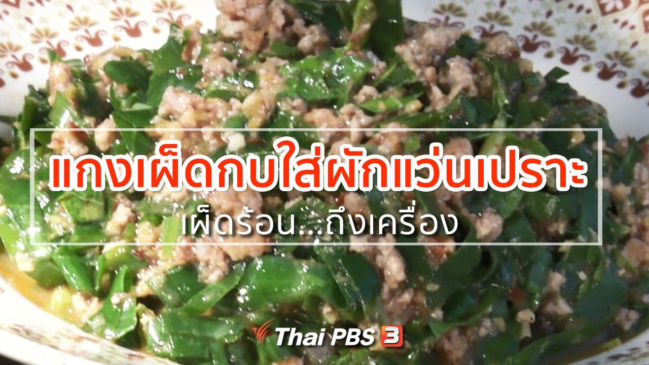 ทุกทิศทั่วไทย - วิถีทั่วไทย : แกงเผ็ดกบใส่ผักแว่นเปราะ เผ็ดร้อนถึงเครื่อง