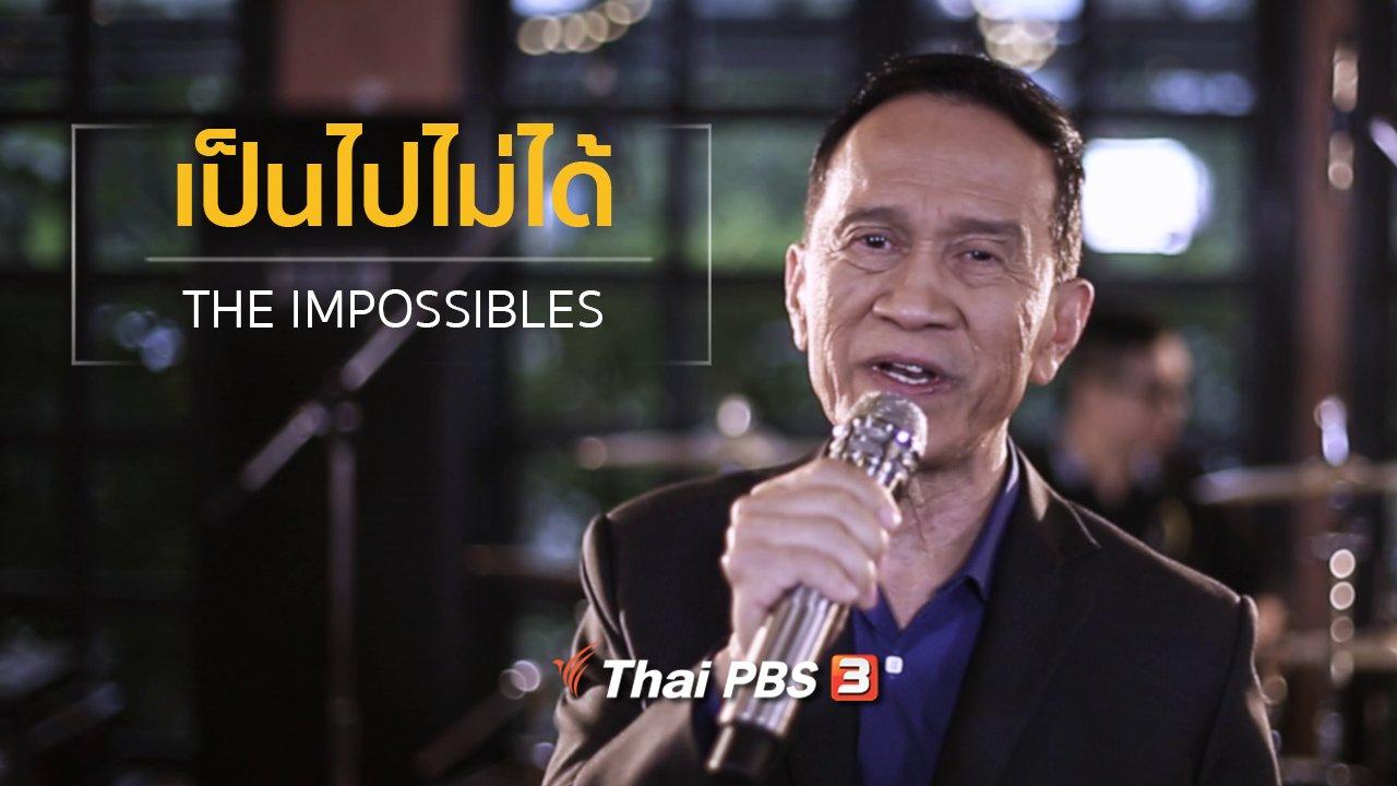 นักผจญเพลง - เป็นไปไม่ได้ - The Impossibles