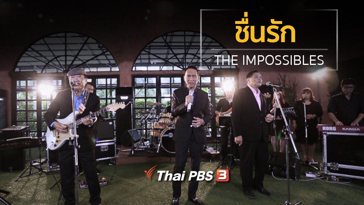 นักผจญเพลง - ชื่นรัก - The Impossibles