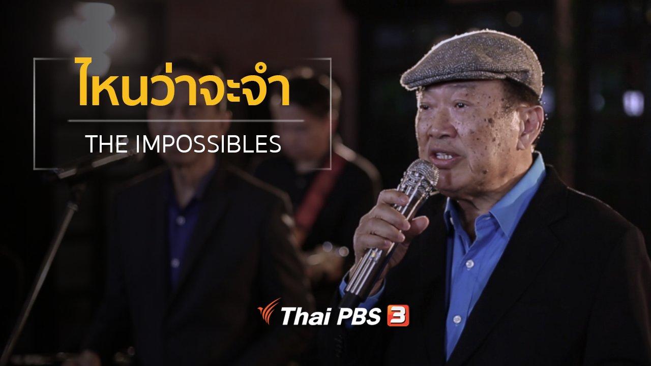 นักผจญเพลง - ไหนว่าจะจำ – The Impossibles