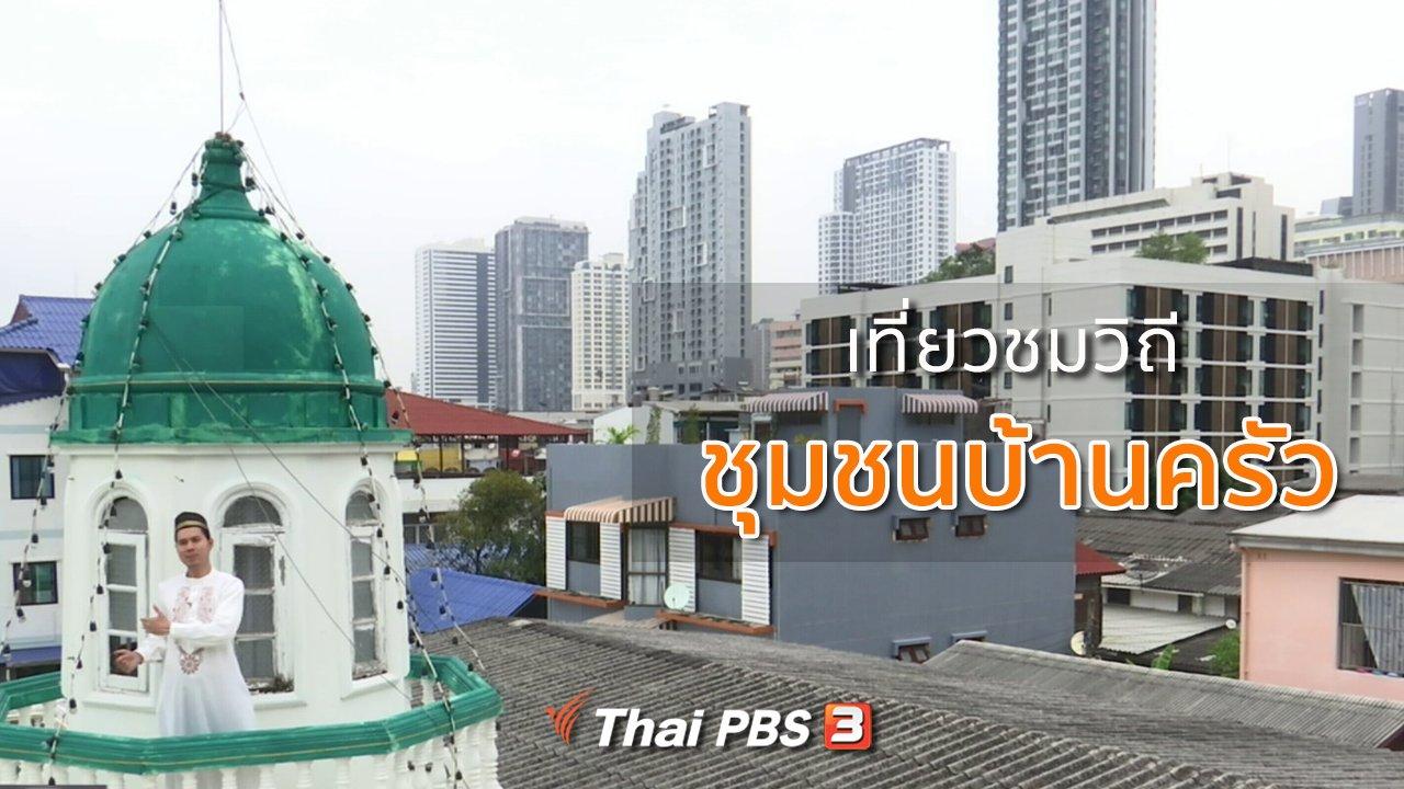 ทุกทิศทั่วไทย - ชุมชนทั่วไทย : วิถีชุมชนบ้านครัว