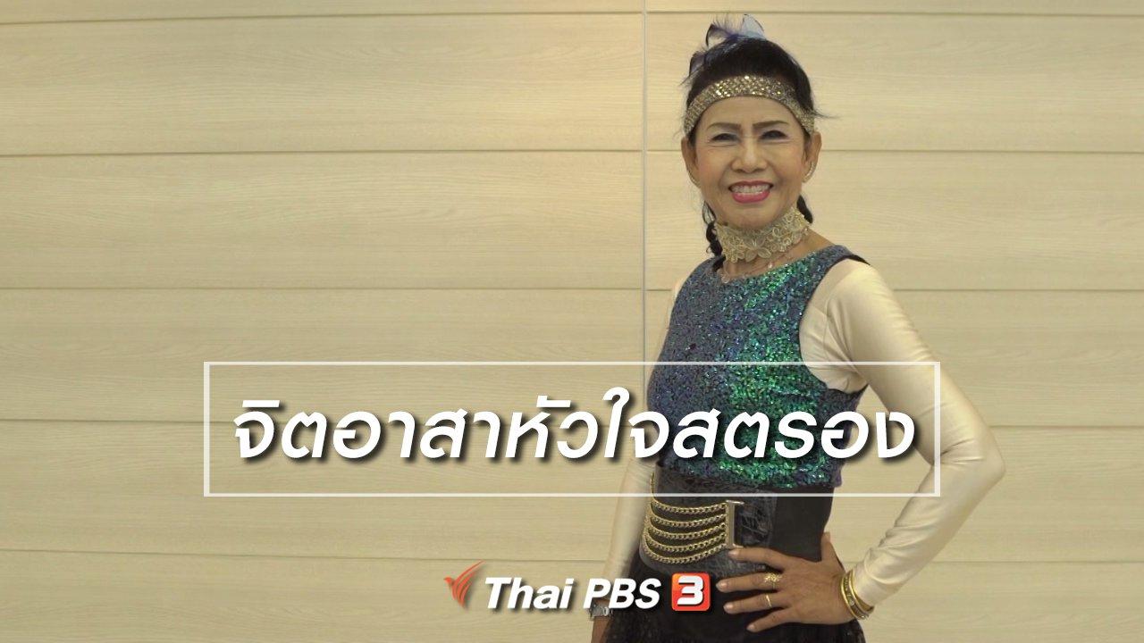 ลุยไม่รู้โรย สูงวัยดี๊ดี - สูงวัยไทยแลนด์ : จิตอาสาหัวใจสตรอง