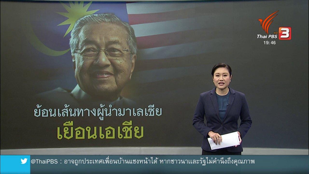 ข่าวค่ำ มิติใหม่ทั่วไทย - วิเคราะห์สถานการณ์ต่างประเทศ : ย้อนรอยการเยือนต่างประเทศของผู้นำมาเลเซีย