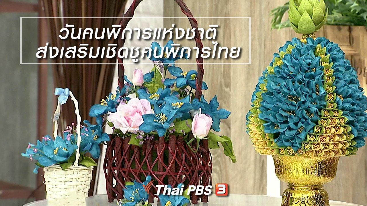 นารีกระจ่าง - นารีสนทนา : วันคนพิการแห่งชาติ ส่งเสริมเชิดชูคนพิการไทย