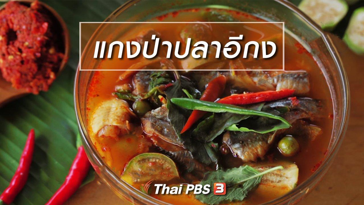 Foodwork - เมนูอาหารฟิวชัน : แกงป่าปลาอีกง