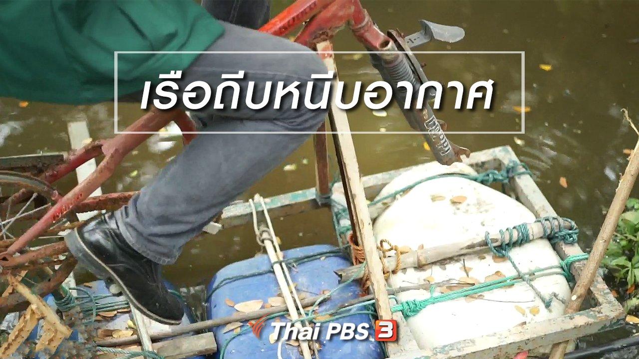 นารีกระจ่าง - นารีสนทนา : เรือถีบหนีบอากาศ