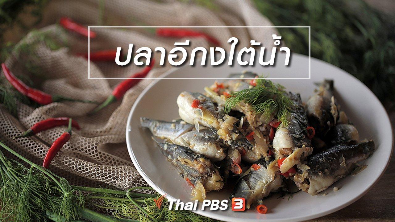 Foodwork - เมนูอาหารฟิวชัน : ปลาอีกงใต้น้ำ