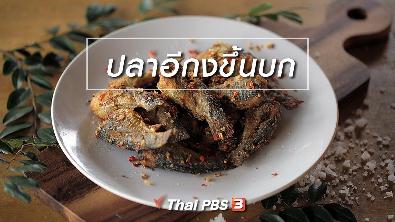 Foodwork - เมนูอาหารฟิวชัน : ปลาอีกงขึ้นบก