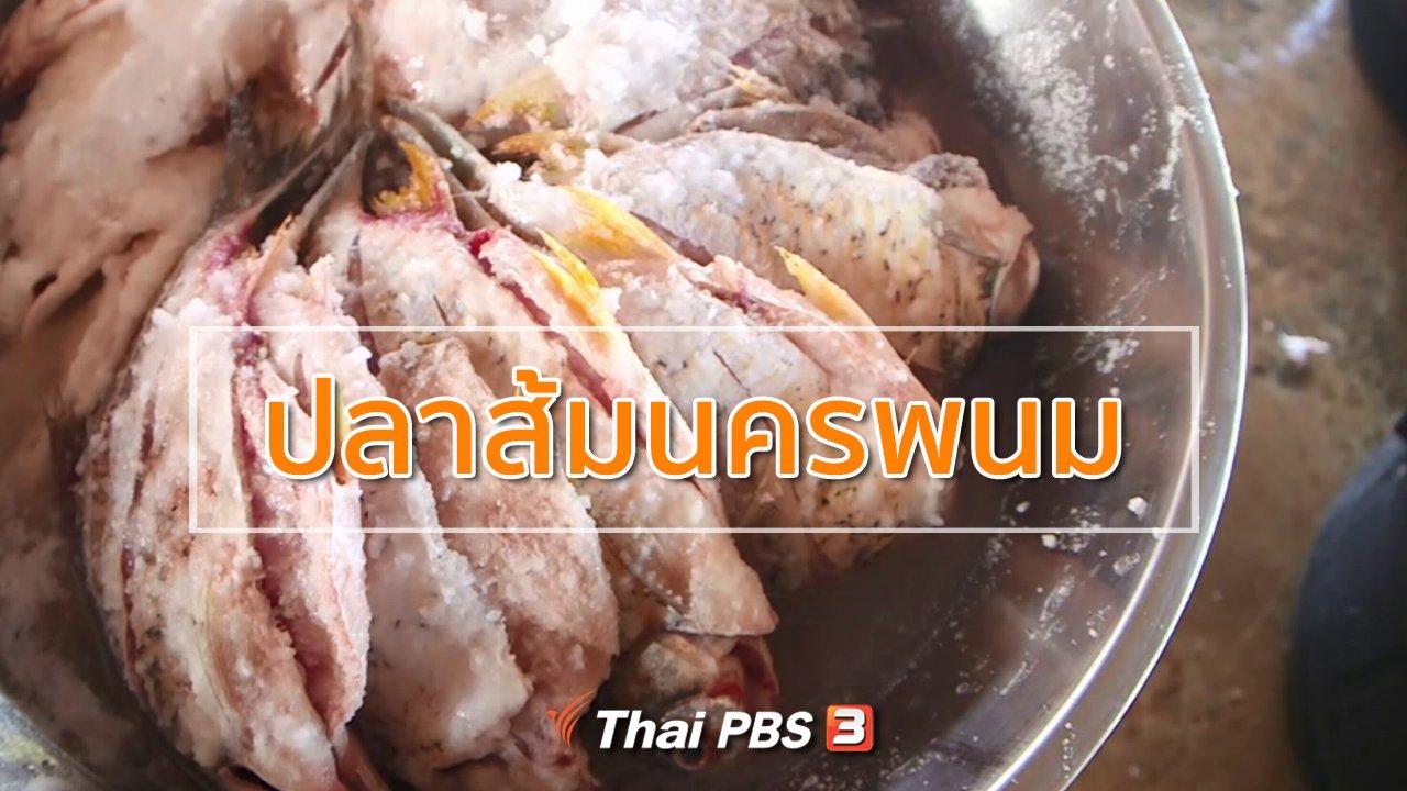 ทุกทิศทั่วไทย - ชุมชนทั่วไทย : ปลาส้มนครพนม