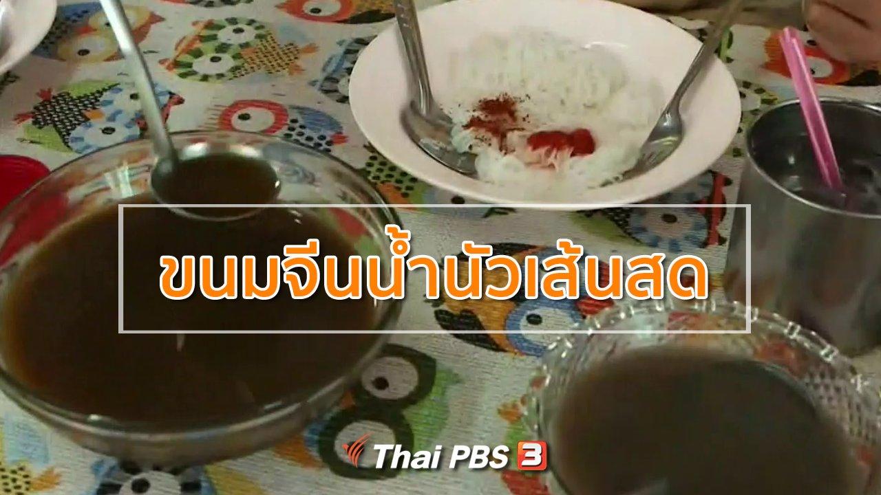 ทุกทิศทั่วไทย - ชุมชนทั่วไทย : เยือนเรณูนครชิมขนมจีนน้ำนัวเส้นสด