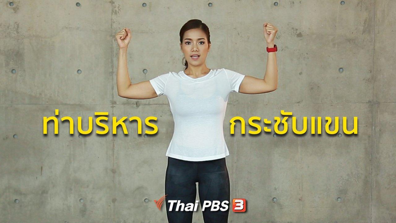 คนสู้โรค - Good Look : ฟิตกระชับกล้ามเนื้อท้องแขน
