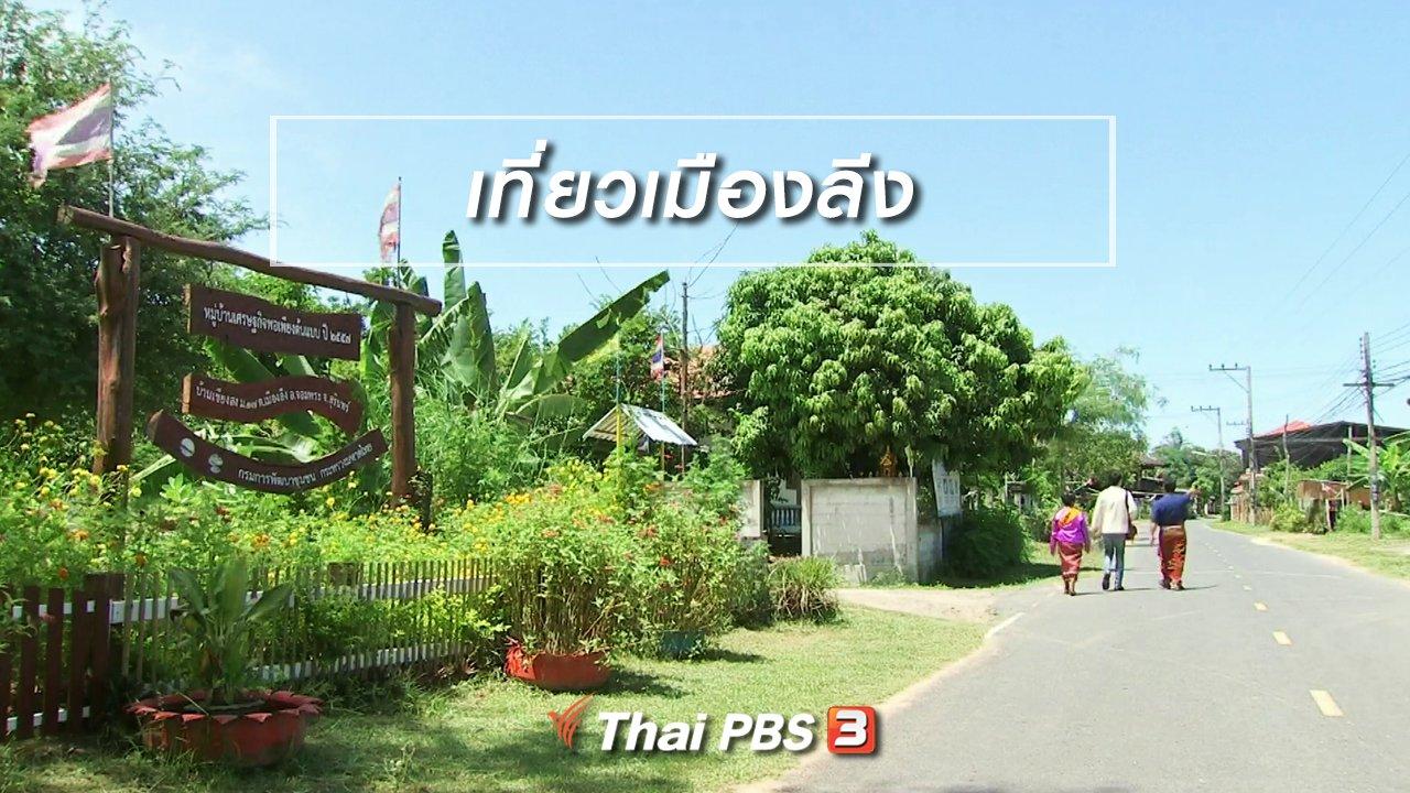 จับตาสถานการณ์ - ตะลุยทั่วไทย : เที่ยวเมืองลีง