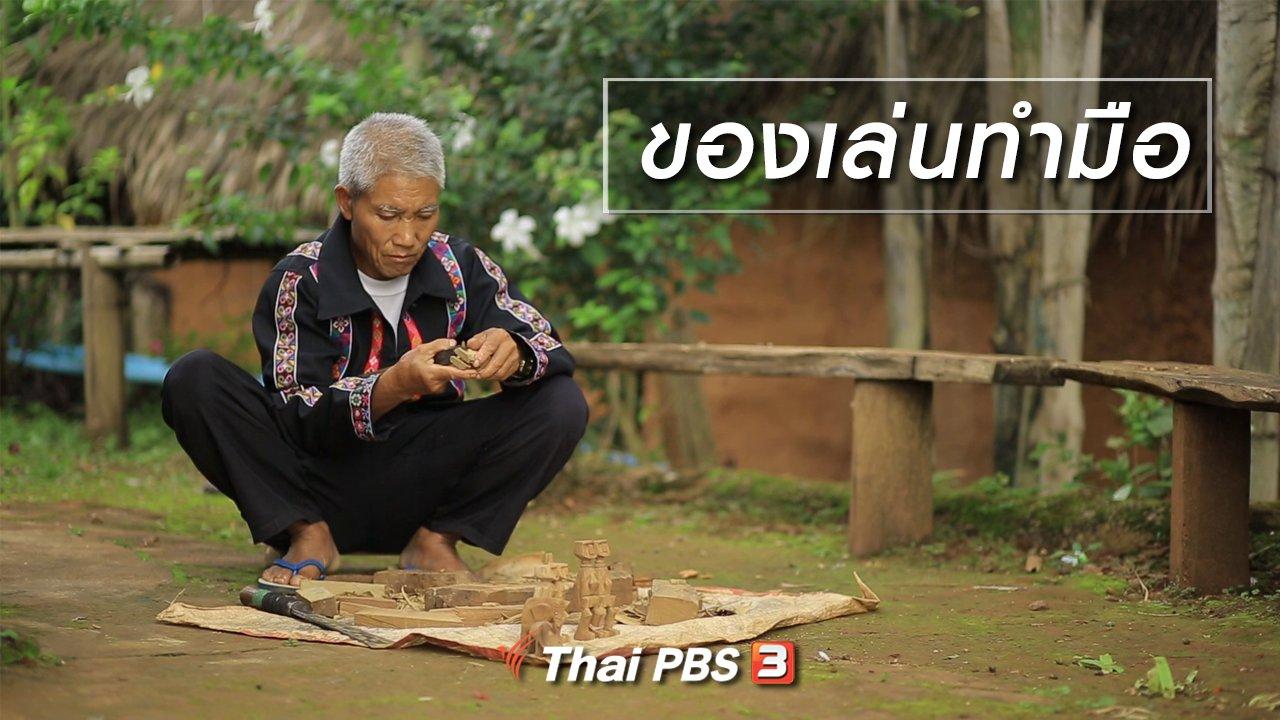 ทั่วถิ่นแดนไทย - เรียนรู้วิถีไทย : ของเล่นทำมือ