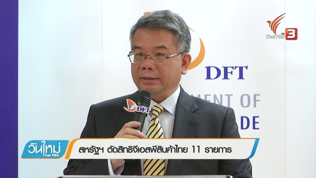 วันใหม่  ไทยพีบีเอส - สหรัฐฯ ตัดสิทธิจีเอสพีสินค้าไทย 11 รายการ