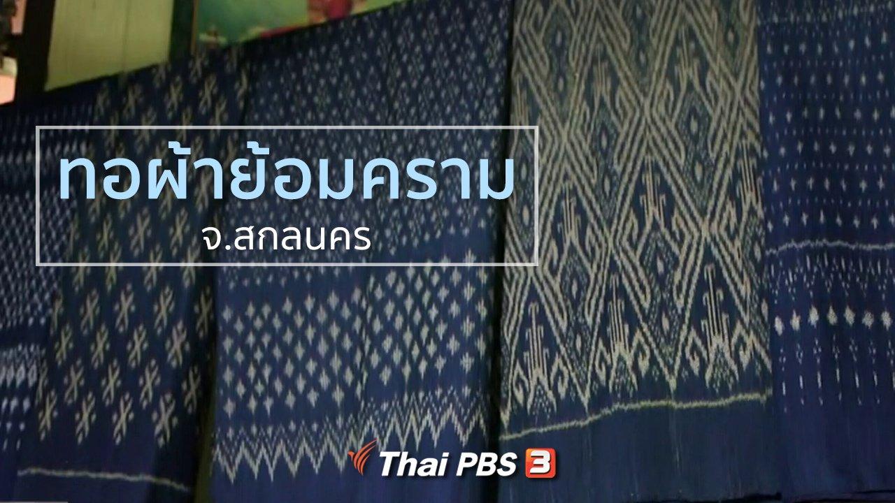 ทุกทิศทั่วไทย - ชุมชนทั่วไทย : ทอผ้าย้อมคราม จ.สกลนคร